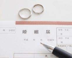 再婚するための婚姻届