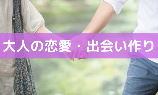 40代のシングルマザーに出会いはある?恋愛から再婚も視野に入れる男性を引き寄せる方法