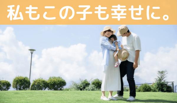 シングルマザーの恋愛や再婚に寄り添うブログ